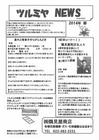tsurumiya_news_1