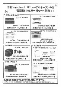 tsurumiya_news_2