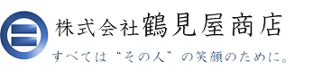 株式会社鶴見屋商店